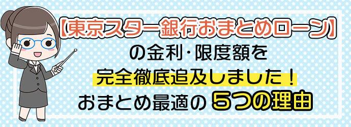 東京 スター 銀行 お まとめ ローン 審査