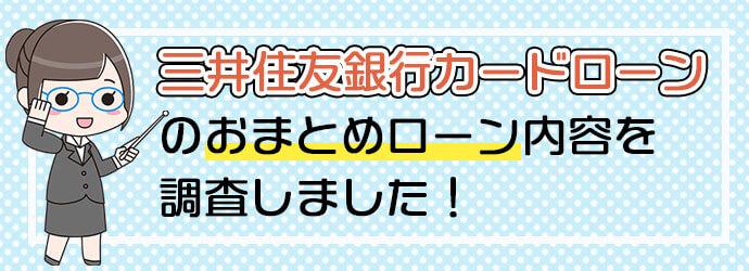 三井住友銀行カードローンのおまとめローン内容を調査しました!